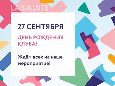 День рождения клуба La Salute в Люблино
